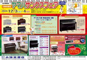 ピアノサンクスフェア