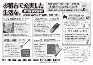 カルチャー教室 入会無料キャンペーン