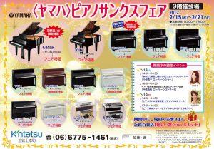 近鉄上本町店ピアノサンクスフェア