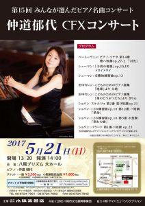 第15回みんなが選んだピアノ名曲コンサート 仲道郁代CFXコンサート @ 八尾プリズムホール | 八尾市 | 大阪府 | 日本