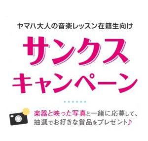 ヤマハ大人の音楽レッスン生キャンペーン!!