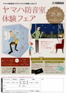 ヤマハ防音室体験フェア @ 御堂筋MIDビル4F | 大阪市 | 大阪府 | 日本