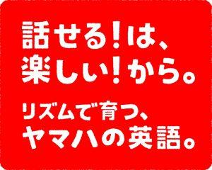 ヤマハ英語教室◇入会受付中!