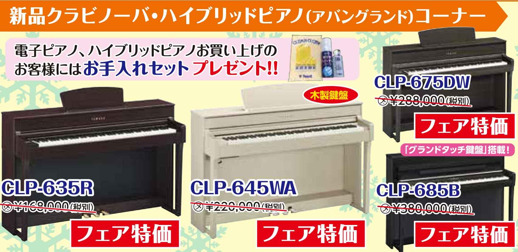 新品クラビノーバ・ハイブリッドピアノ