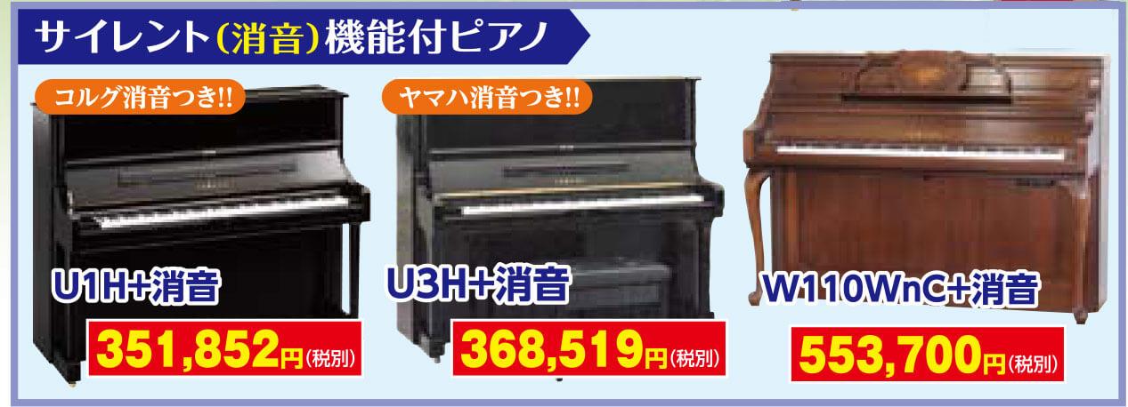 消音つきピアノ