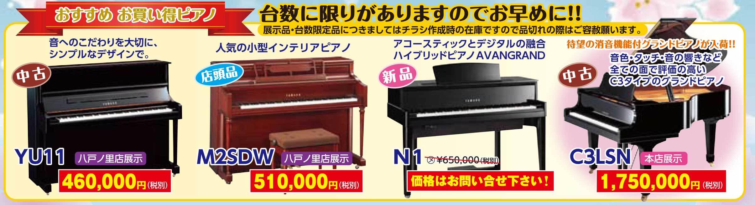 お買い得ピアノ