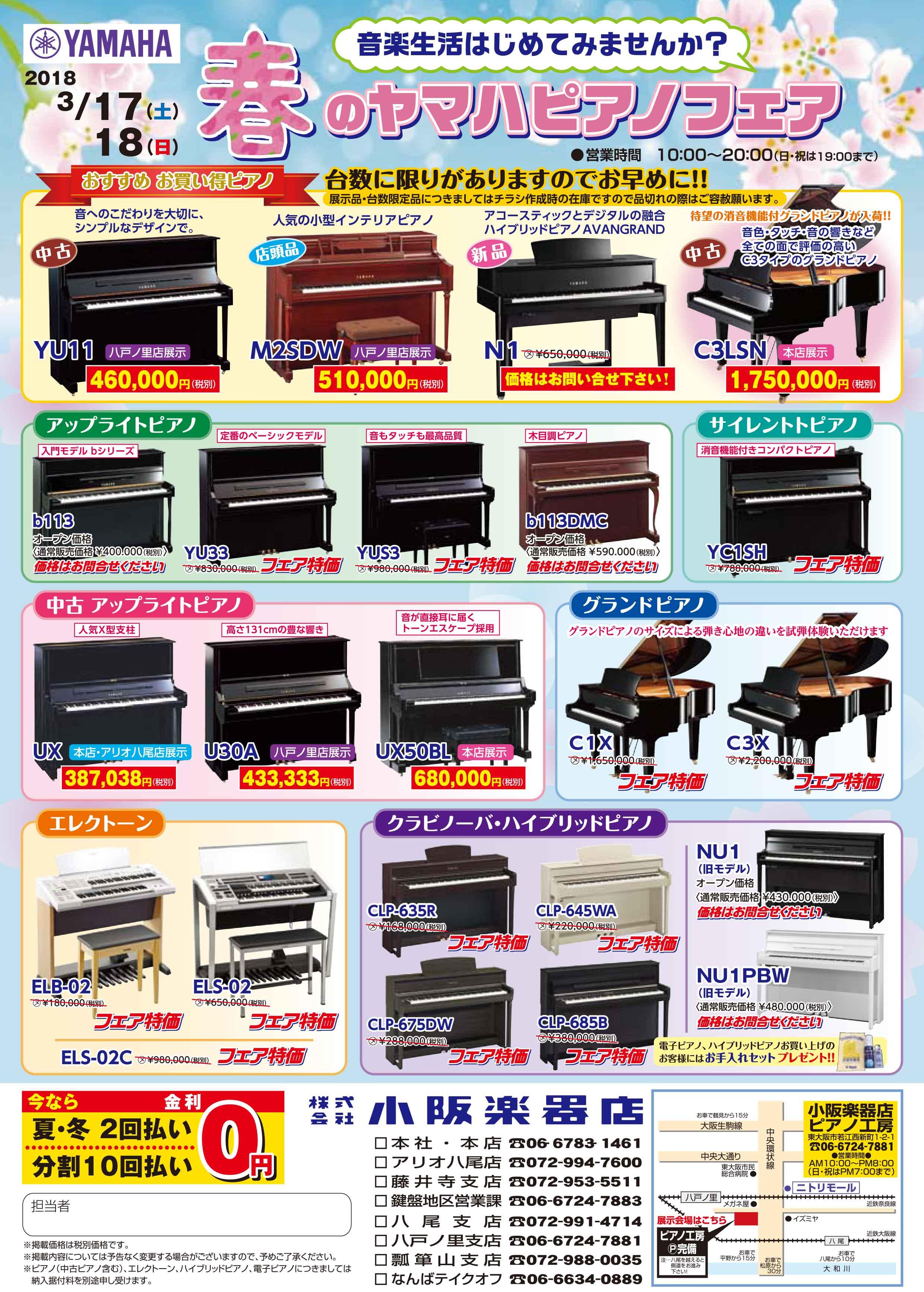 ヤマハピアノフェア
