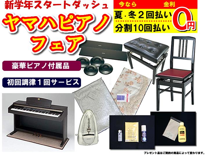 ヤマハピアノフェアー/中古ピアノ、アバングランド、エレピ