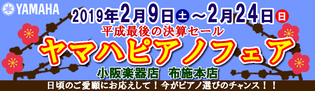 東大阪市のヤマハピアノ・中古ピアノ/布施駅すぐの小阪楽器店布施本店