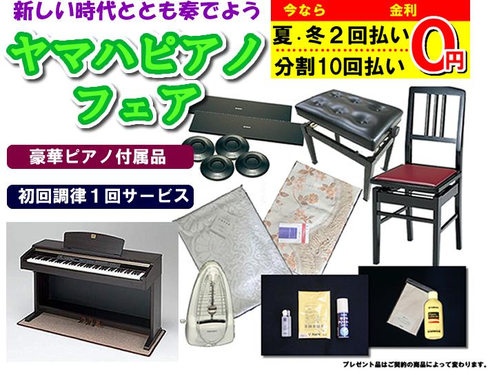 ヤマハピアノフェアー|グランドピアノ、中古ピアノ、電子ピアノ