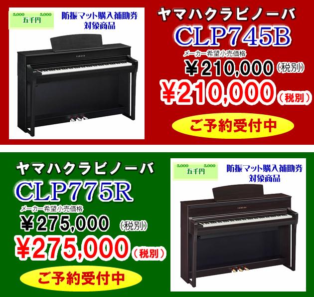 ヤマハピアノフェア|グランドピアノ、中古ピアノ、電子ピアノ
